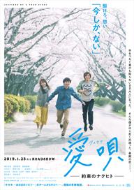 GReeeeNの名曲「愛唄」の映画「愛唄 -約束のナクヒト-」特報公開
