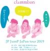 クラムボン、1stアルバム『JP』再現ライヴを10月に開催