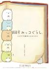 「映画 すみっコぐらし とびだす絵本とひみつのコ」11月公開