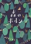 コトリンゴ、Small Circle of Friendsらが出演するイベント〈森のホルン〉奈良で開催
