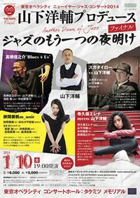 山下洋輔プロデュース・ファイナル「ジャズのもう一つの夜明け」開催