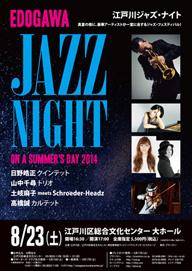 江戸川で豪華アーティストが一堂に会するジャズ・フェスティヴァルの開催が決定