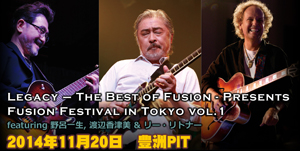 『Legacy〜The Best of Fusion』発売記念 一夜限りのスペシャル・ギター・セッション開催