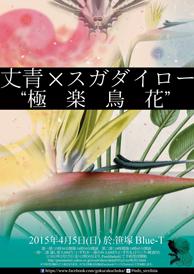 """2人の奇才ピアニスト競演 丈青×スガダイローによる""""極楽鳥花""""開催"""