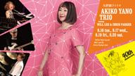 矢野顕子、ウィル・リーとクリス・パーカーとのトリオで8月にBLUE NOTE TOKYO公演を開催