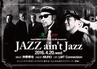 沖野修也がCOTTON CLUBをダンスフロアに変える〈JAZZ ain't Jazz〉開催決定