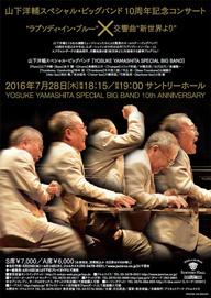 山下洋輔スペシャル・ビッグバンドが10周年記念コンサートを開催