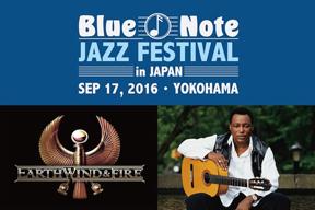 〈Blue Note JAZZ FESTIVAL in JAPAN〉が9月に横浜で開催決定