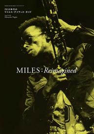 最新マイルス・ガイド『MILES:REIMAGINED 2010年代のマイルス・デイヴィス・ガイド』発売