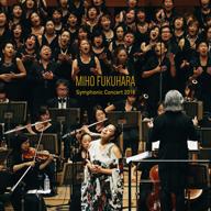 福原美穂 x ゴスペルクワイア x オーケストラ 総勢300名余出演の公演が音源化されハイレゾでリリース