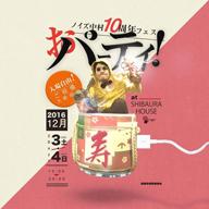 ノイズ中村、襲名10周年記念フェス『おパーティ!』をSHIBAURA HOUSEで開催