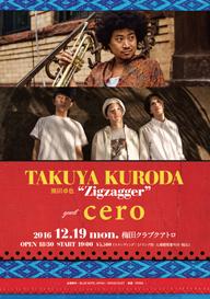 黒田卓也のジャパン・ツアー大阪公演にceroがゲスト出演