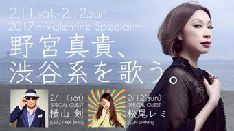 野宮真貴、MOTION BLUE YOKOHAMAにて2デイズ公演を開催 日替わりゲストは横山 剣と松尾レミ