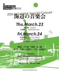 横浜「象の鼻テラス」のスペシャル・コンサートに新垣 隆と吉田隆一、小田朋美らが出演