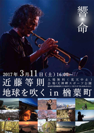 近藤等則、3月11日に福島にて野外コンサート〈地球を吹くin楢葉町〉を開催