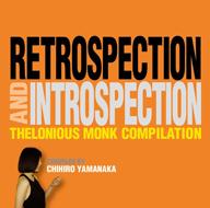 山中千尋が選曲・監修したセロニアス・モンクのコンピレーション・アルバム発売決定