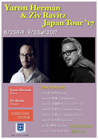 イスラエル出身のピアニスト、ヤロン・ヘルマンがジャパン・ツアーを開催
