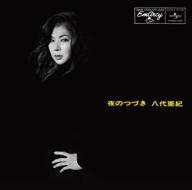 八代亜紀、5年ぶりのジャズ・アルバム『夜のつづき』を10月にリリース