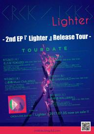 CRCK/LCKS、2nd EP『Lighter』のリリース・ツアーを開催