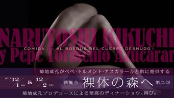 菊地成孔プロデュースによる「晩餐会 裸体の森へ」第2回開催