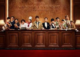 日本テレビ系ドラマ「崖っぷちホテル!」のテーマ・ソングにフランク・シナトラ「夜のストレンジャー」が決定