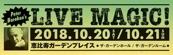 ピーター・バラカン監修〈LIVE MAGIC! 2018〉10月に恵比寿ガーデンホール / ルームにて開催決定