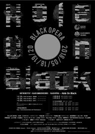 鎮座DOPENESS、呂布カルマらが出演するミクスト・メディア・シアター〈BLACK OPERA〉予告映像公開
