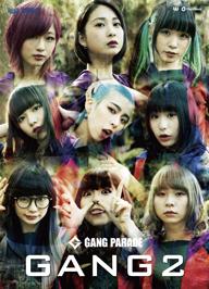 GANG PARADE、新シングル「GANG 2」のジャケ公開 ヴィレッジヴァンガードとのコラボ・ポスターも