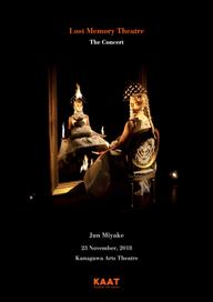 三宅 純、「Lost Memory Theatre」スペシャル・コンサートをKAAT神奈川芸術劇場で開催