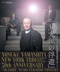 山下洋輔ニューヨーク・トリオ、結成30周年記念コンサート・ツアーを10月に開催