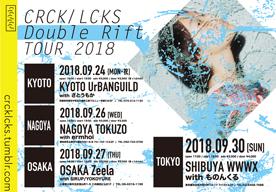CRCK/LCKS、『Double Rift』リリース・ツアーを開催