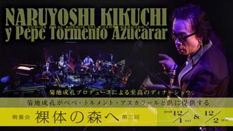 菊地成孔プロデュース〈晩餐会 裸体の森へ〉第3回がMotion Blue YOKOHAMAにて開催決定