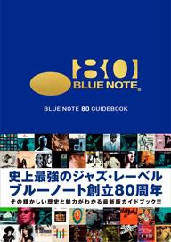 ブルーノート・ガイド最新版「ブルーノート80ガイドブック」 発売 80周年記念ライヴも決定
