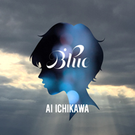 市川 愛、アルバム未収録曲「Blue」を配信限定でリリース