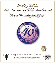 T-SQUARE、40周年記念コンサートを完全収録した映像作品をリリース