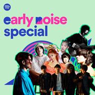 Spotifyがビッケブランカら出演のライヴ・イベント〈Early Noise Special〉開催