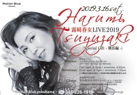 露崎春女、リリース・ライヴ〈Special Gift -横浜編-〉をモーションブルー横浜で開催