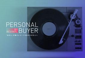 """""""あの人が選ぶレコードをあなたへ""""PERSONAL BUYER、第2弾ゲスト・バイヤーにコムアイと若旦那が登場"""