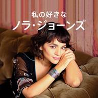 原田知世らによるプレイリスト「私の好きなノラ・ジョーンズ」公開