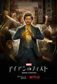 Netflixオリジナル・ドラマ「Marvel アイアン・フィスト」のキー・アート&特別映像が公開