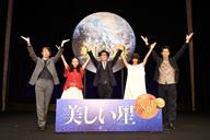 映画「美しい星」の完成披露試写会に吉田大八監督、リリー・フランキー、亀梨和也らが登壇