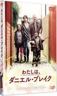ケン・ローチ監督作『わたしは、ダニエル・ブレイク』Blu-ray&DVD発売