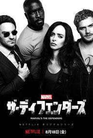 Netflixオリジナル・ドラマ「Marvel ザ・ディフェンダーズ」、8月よりオンライン・ストリーミング開始