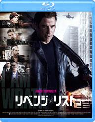 ジョン・トラボルタ主演『リベンジ・リスト』のBlu-ray&DVD発売