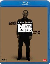「アウトレイジ 最終章」公開記念 北野 武監督作がBlu-ray化