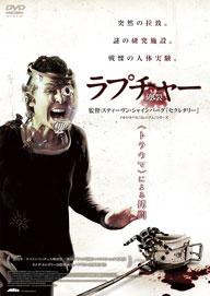 ノオミ・ラパス主演、SMホラー『ラプチャー —破裂—』DVD発売決定