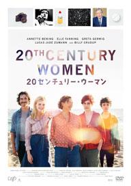 マイク・ミルズ監督作『20センチュリー・ウーマン』DVD発売