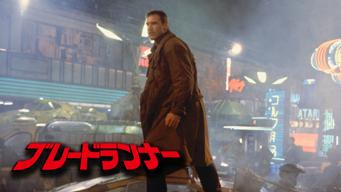 『ブレードランナー』3ヴァージョンをHuluが独占配信 渡辺信一郎による短編アニメも配信決定