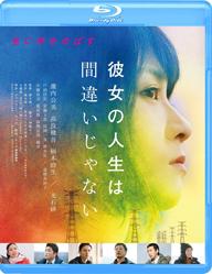 廣木隆一監督作、『彼女の人生は間違いじゃない』DVD&Blu-ray化