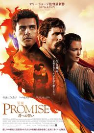 テリー・ジョージ監督最新作、映画「THE PROMISE / 君への誓い」来年2月日本公開
